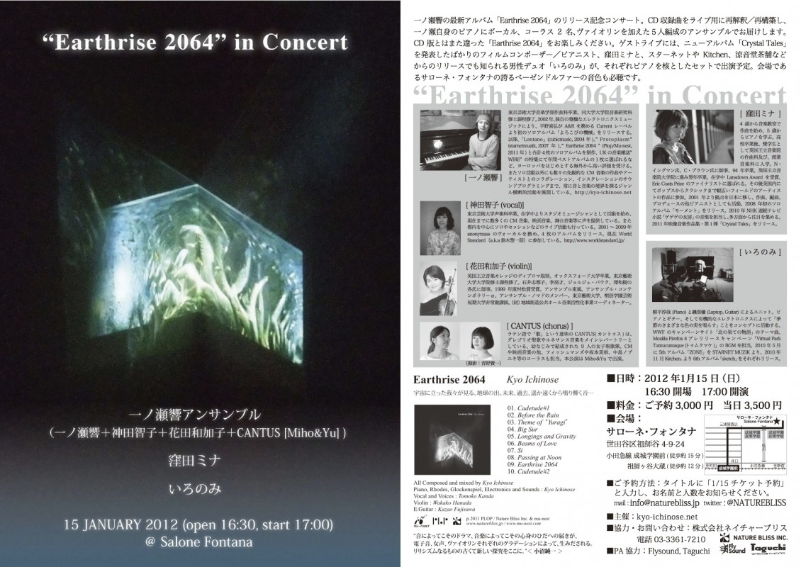 earthrise in concert flyer