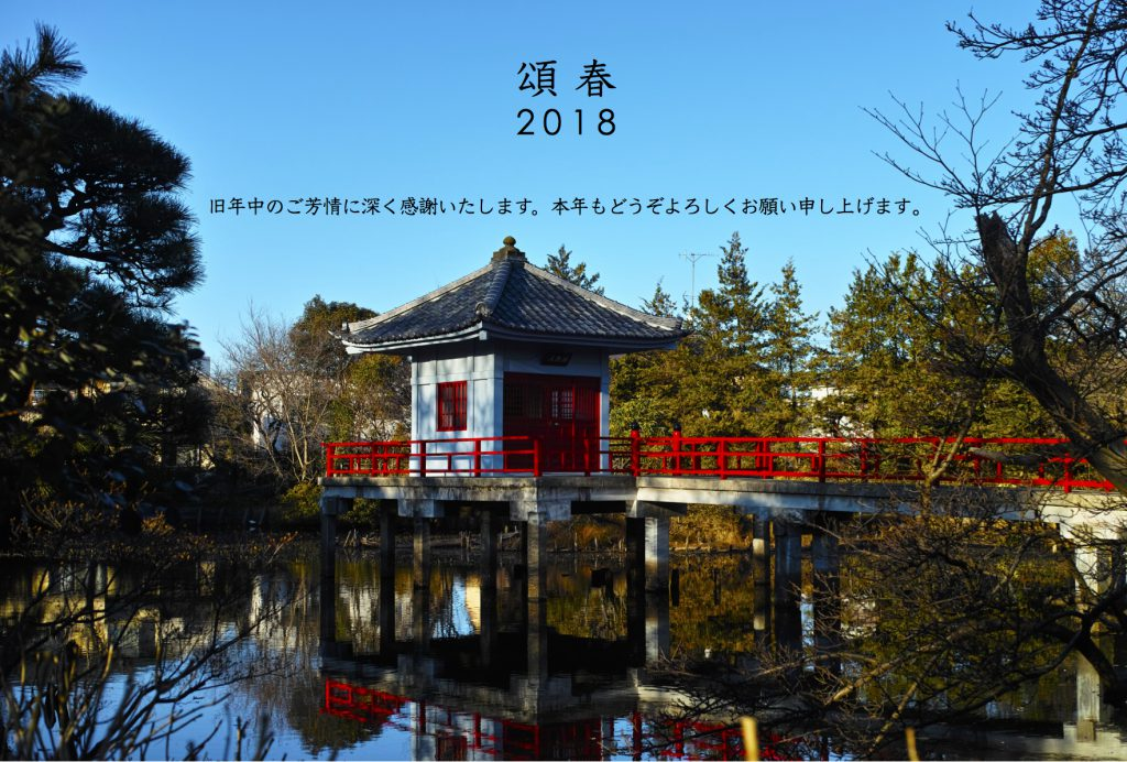 2018newyearcard_t1_web
